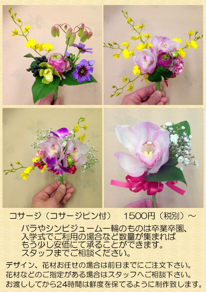 大田区 大森 花屋 卒業式 卒園式 入学式 入園式 コーサージュ コサージュ コサージ