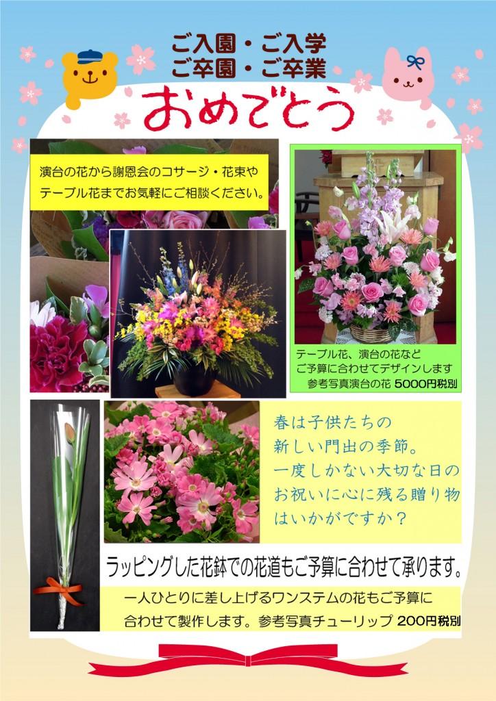 大田区 大森 花屋 卒業式 入学式 装飾花