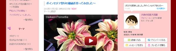 大田区大森花・花屋大花園のブログ花ログ