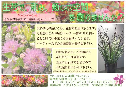 大田区大森花の定期いけこみサービス。大花園