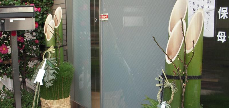 東京都大田区山王 大森の花屋 大花園(だいかえん)季節の旬な花をあなただけの贈り物に!上質でモダンな花贈りを大森スタイルでお届けします。門松配達