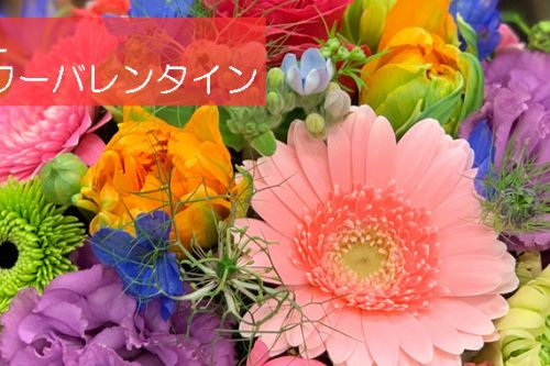 東京都大田区山王 大森の花屋 大花園(だいかえん)季節の旬な花をあなただけの贈り物に!上質でモダンな花贈りを大森スタイルでお届けします。フラワーバレンタイン